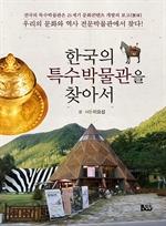 도서 이미지 - 한국의 특수박물관을 찾아서 1