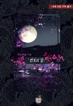 도서 이미지 - 연모의 달