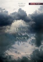 도서 이미지 - 딥 다운 인사이드 (Deep Down Inside)