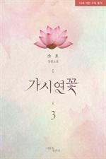 도서 이미지 - 가시연꽃