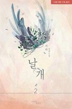 도서 이미지 - 날개