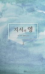 도서 이미지 - [BL] 지서의 영