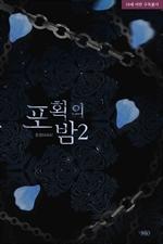 도서 이미지 - [BL] 포획의 밤