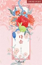 도서 이미지 - [BL] 다솜
