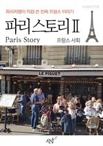 도서 이미지 - 파리지앵이 직접 쓴 진짜 프랑스 이야기 - 파리 스토리Ⅱ 프랑스 사회 편