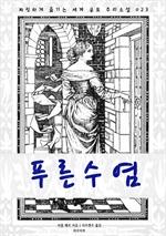 도서 이미지 - 푸른 수염