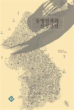도서 이미지 - 동방민족과 신성관념