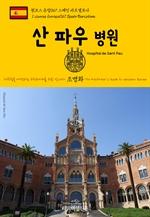 도서 이미지 - 원코스 유럽067 스페인 바르셀로나 산 파우 병원 서유럽을 여행하는 히치하이커를 위한 안내서
