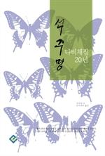 도서 이미지 - 석주명 나비채집 20년