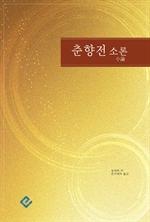 도서 이미지 - 춘향전 소론