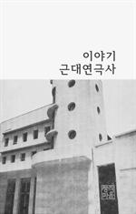 도서 이미지 - 이야기 근대 연극사 -남사당 공연부터 광복 이후 연극 (시리즈 통권)