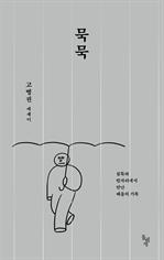 도서 이미지 - 묵묵
