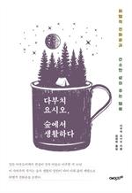 도서 이미지 - 다부치 요시오, 숲에서 생활하다