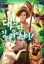 도서 이미지 - [합본] 대스타, 김대우입니더! (전5권/완결)
