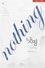 도서 이미지 - Nothing (낫띵)