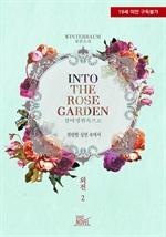 도서 이미지 - 인투 더 로즈가든 (Into the Rose Garden)