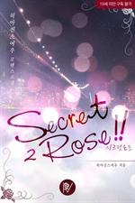 도서 이미지 - 시크릿 로즈 (Secret Rose)