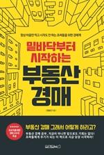 도서 이미지 - 밑바닥부터 시작하는 부동산 경매
