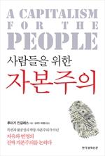 도서 이미지 - 사람들을 위한 자본주의 (체험판)