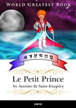 도서 이미지 - 어린 왕자(Le Petit Prince ) - 고품격 일러스트 프랑스어판