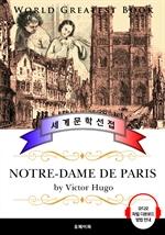 도서 이미지 - 노틀담의 꼽추 (Notre-Dame de Paris) - 고품격 시청각 프랑스어판