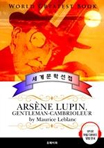 도서 이미지 - 괴도신사 아르센 뤼팽 (Arsene Lupin, gentleman-cambrioleur) - 고품격 시청각 프랑스어판