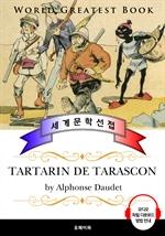도서 이미지 - 쾌활한 타르타랭 (Tartarin de Tarascon) - 고품격 시청각 프랑스어판