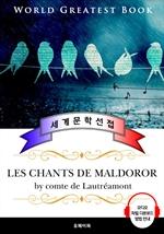 도서 이미지 - 말도로르의 노래 (Les Chants de Maldoror) - 고품격 시청각 프랑스어판