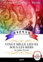 도서 이미지 - 해저 2만리 (Vingt mille lieues sous les mers) - 고품격 시청각 프랑스어판