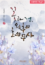 도서 이미지 - 꽃과 검, 왕후의 호위무사