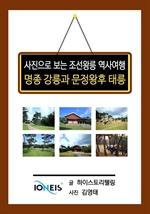 도서 이미지 - [사진으로 보는 조선왕릉 역사여행] 명종 강릉과 문정왕후 태릉