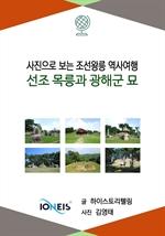 도서 이미지 - [사진으로 보는 조선왕릉 역사여행] 선조 목릉과 광해군 묘