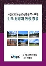 도서 이미지 - [사진으로 보는 조선왕릉 역사여행] 인조 장릉과 원종 장릉