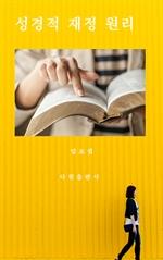 도서 이미지 - 성경적 재정원리