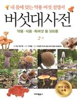도서 이미지 - 버섯대사전 2-1