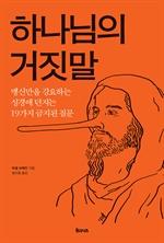 도서 이미지 - 하나님의 거짓말