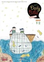 도서 이미지 - Kid's Daily Bible [Grade 1-3] 2019년 1-2월호