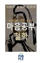 도서 이미지 - 동아시아 선종 불교의 마음공부 철학, 조사선 간화선 묵조선