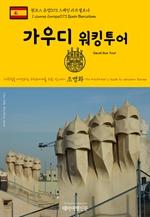 도서 이미지 - 원코스 유럽073 스페인 바르셀로나 가우디 워킹투어 서유럽을 여행하는 히치하이커를 위한 안내서