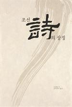 도서 이미지 - 조선시의 상징