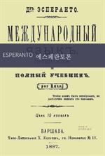 도서 이미지 - 에스페란토론