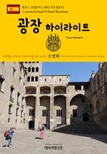 도서 이미지 - 원코스 유럽075 스페인 바르셀로나 광장 하이라이트 서유럽을 여행하는 히치하이커를 위한 안내서