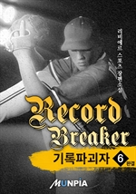 도서 이미지 - 기록 파괴자(Record Breaker)