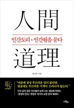 도서 이미지 - 인간도리 인간됨을 묻다