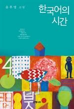 도서 이미지 - 한국어의 시간