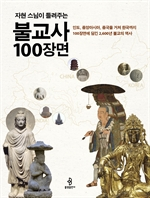 도서 이미지 - 자현 스님이 들려주는 불교사 100장면