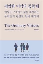 도서 이미지 - 평범한 미덕의 공동체