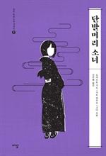 도서 이미지 - 단발머리 소녀