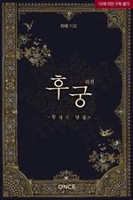 도서 이미지 - [BL] 후궁 : 황제의 남첩