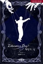도서 이미지 - [BL] Liberation Day (리버레이션 데이 : 해방의 날)